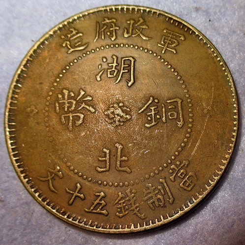 (1918) 50 Csh Y-405.1 Hupeh Province Made by the Military Government, Rare Brass