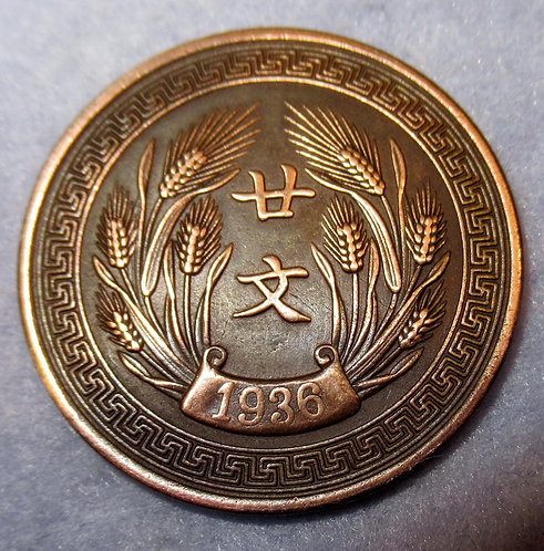 (1936) P 20 cash Republic China Tianjin Mint 20 Wen 廿文 Rice harvest