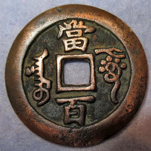 Hartill 22.1078 Xian Feng 100 Red Cash, Xinjiang Aksu Mint : ئاقسۇ Red Copper!