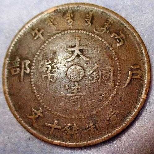 Jiangsu Province Su Mint Dragon Copper 10 Cash 1906 Qing Dynasty Emperor Guangxu