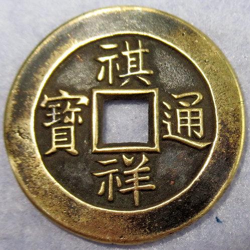 Rare Mother Coin 母錢 Emperor MU TSUNG 1861 AD Qi Xiang Tong Bao Board of Revenue