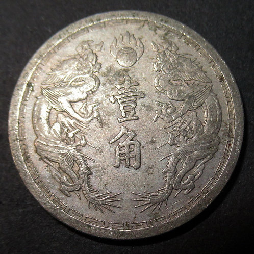 Manchoukuo - Unrecognized Country Japan puppet states Kangde Year 5 1938 10 Cent
