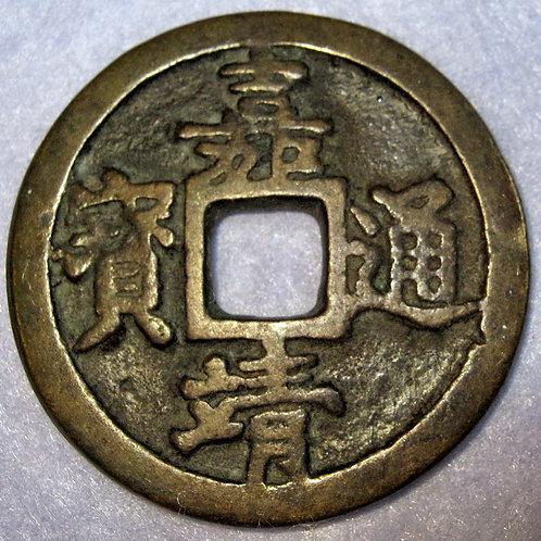 ANCIENT CHINA Ming Dynasty Jia Jing Tong Bao5 cash Coin, 1521-1567 AD  ANCIENT
