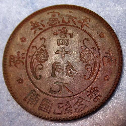 Brockage Mint Error! Yuan Shi Kai, Hung Shuan Memento Hunan, 1915 Empire China