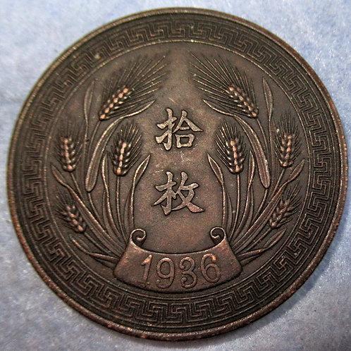 (1936) P10 Mei JIN 津 CL-MG.103 KM-Pn153, Republic China Tianjin Mint 100 cash  R