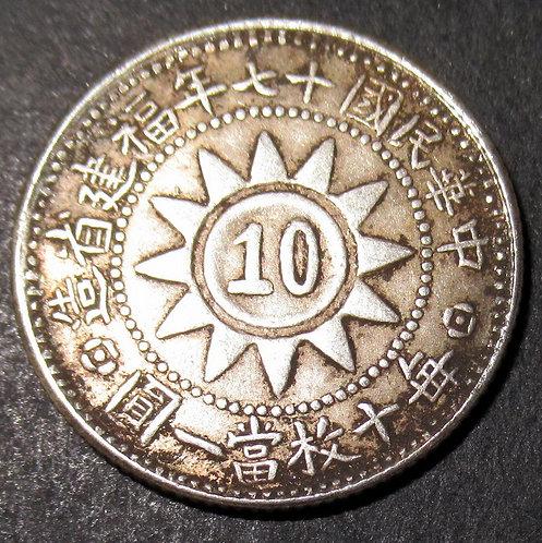 China Silver 10 Cents Yellow Flower Mound Mausoleum 72 Martyrs 1929 Fujian Mint
