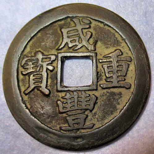 Hartill 22.897 Xiang Feng Zhong Bao, Bao Su Mint Suzhou Jiangsu! Value 50 Cash
