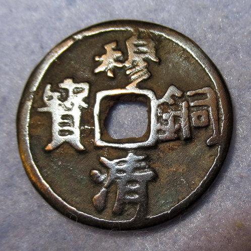 Hartill 19.90 Mu Qing Tong Bao Zhi Zheng Yuan (Mongolian) Dynasty 1333-68