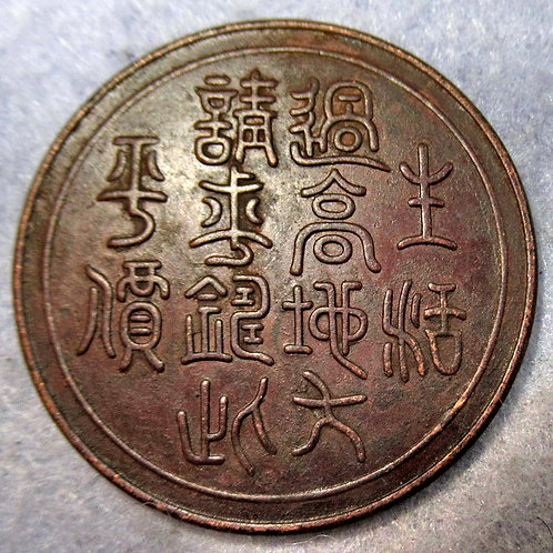 Y# 466 China Remote Province SZECHUAN 100 Cash Year 15 (1926) Life is too high