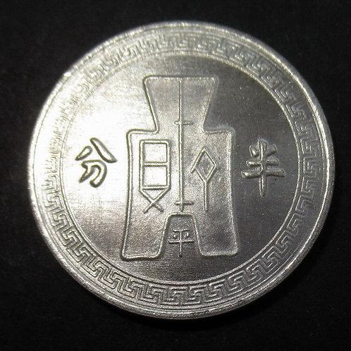 White Copper Pattern Coin Beijing 平 mint Half Cent Year 25 (1936) twelve rays Su