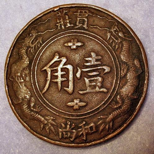 Chang Lin Token 常臨幣 Changzhou Temporary Token Guan Zhuan 貫荘 One Jiao, Ten Cents