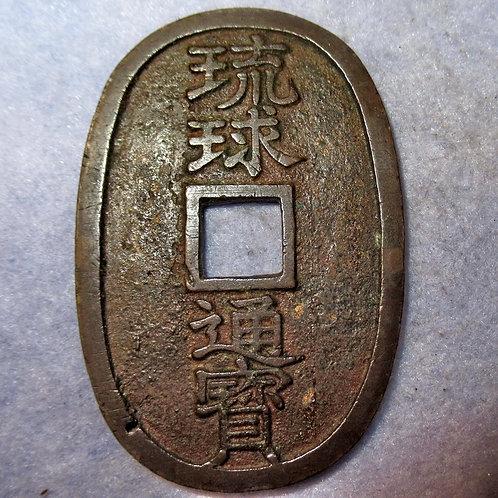 Ryukyu Kingdom (now Okinawan in Japan) 100 mon value Ryuukyuu Tsuuhou 1863 AD
