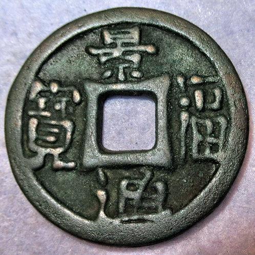 Jing Fu Tong Bao 10 Cash 1031 Ki-tan Tartar Liao Dynasty, Emperor Xingzong of Li