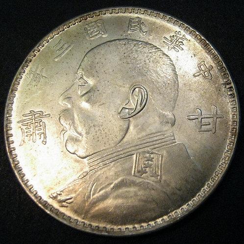 Gansu Province Silver Fatman Dollar Yuan Shikai Year 3, 1914 China Republic