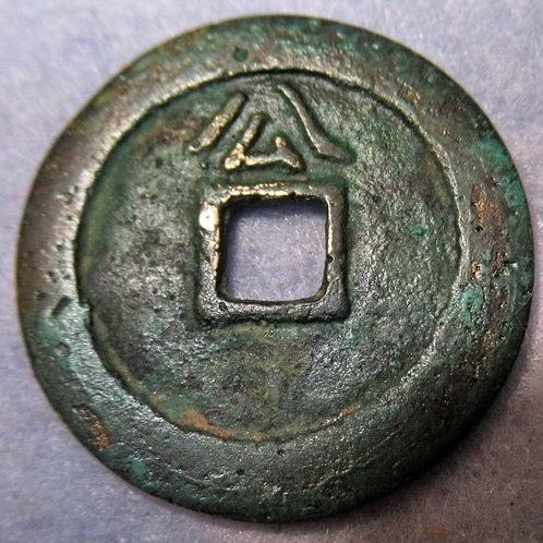 Hartill 20.157 China Ming Wan Li Tong Bao Rev Gong Wanli Emperor 1572-1620 AD
