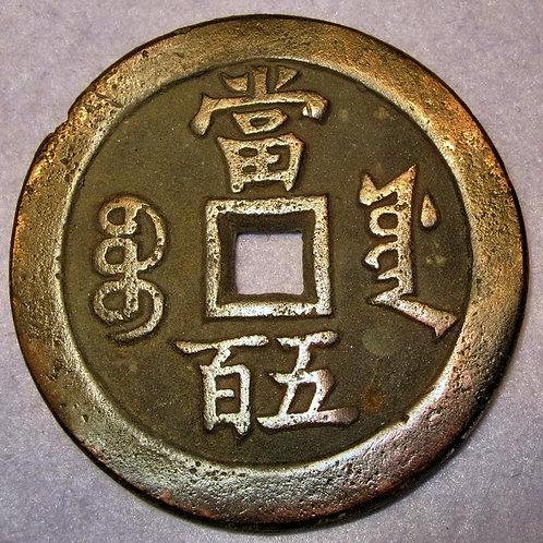 Hartill22.764 Copper 500 Cash Xian Feng Yuan Bao Yuan Mint Board of Work Beijing