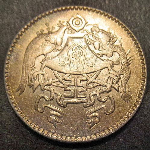 Pu-Yi's Wedding Silver Dragon Phoenix 20 Cents of a Dollar China 1926 12 Symbols