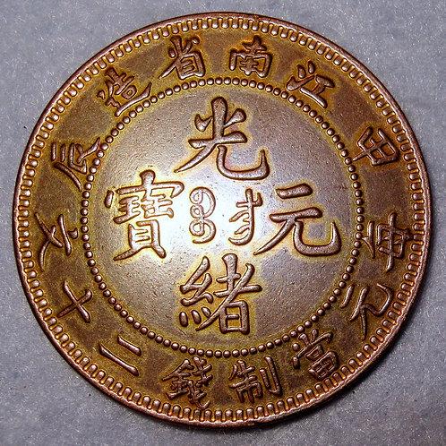 China Guang Xu, Dragon Copper Kiangnan 1904 20 cash Nanjing mint Jia Chen Year A