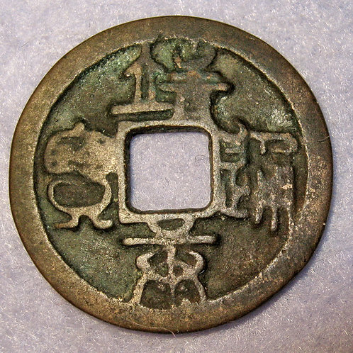 Extremely Rare Jin Kang Tong Bao,1126 AD Ancient China Northern Song Dynasty   A