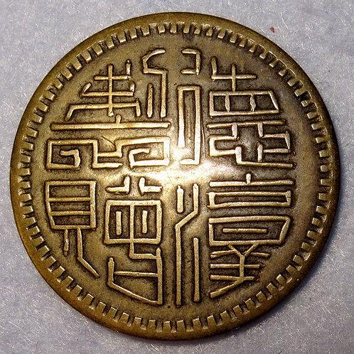 Szechuan Province, Horse Orchid Copper 5 Cash 1918-1930 Dechun made Seal Script