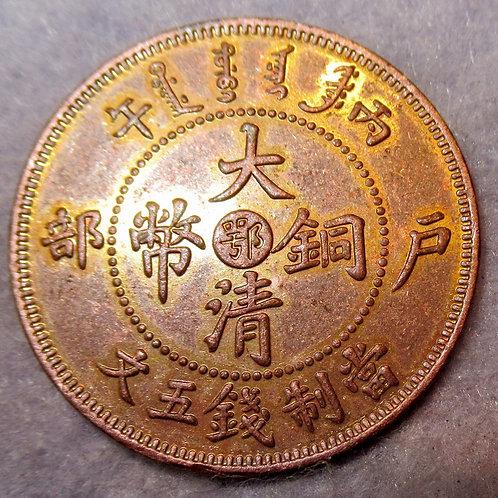 Dragon Copper 5 Cash Cent 1906 Huibei Hupeh Province Guang Xu Emperor China Y#9j