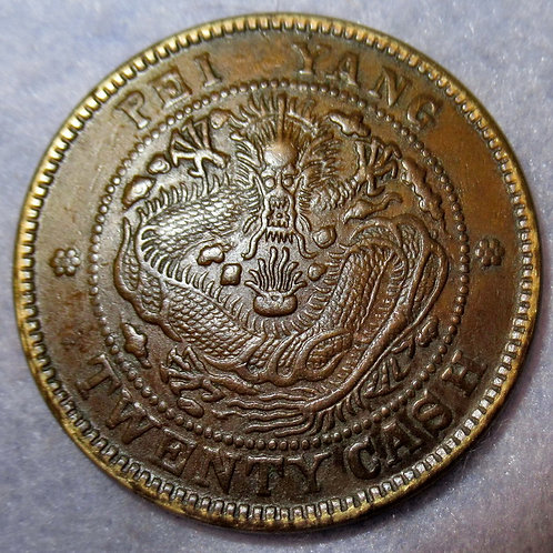 Pei Yang Dragon Brass 20 Cash Chihli, 1906 China Guang Xu Emperor Y# 68a Hebei
