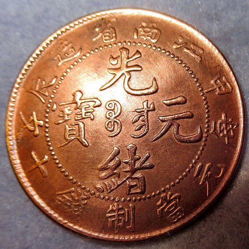 China Guang Xu, Dragon Copper Kiangnan 1904 10 cash Nanjing mint Jia Chen Year A