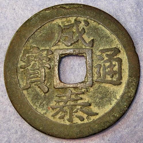 Hartill 25.40 Imperial Vietnam Annam Cheng Tai 1889 Thanh Thai Thong Bao 10 Cash