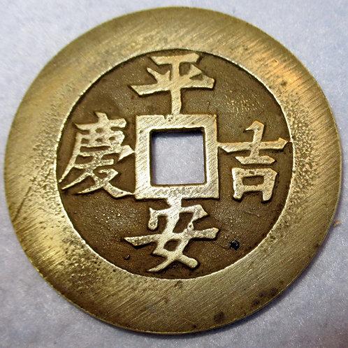 Chinese Charm coin, Ping An Ji Qing/ 平安吉慶 戟罄