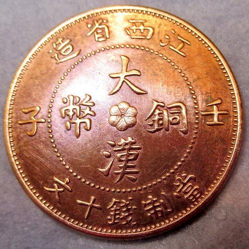 Y# 412 Rare Da Han Tong Bi, Iron Blood 18-star, Kiangsi 10 Cash, 1912 China ROC