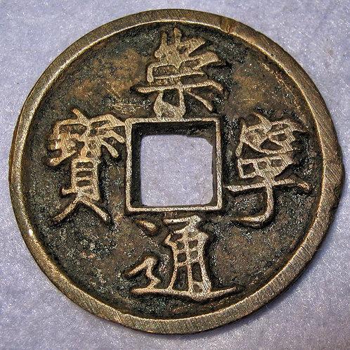 Hartill 16.399 Chong-Ning-Tong-Bao 10 Cash Royal slender gold calligraphy AD1102