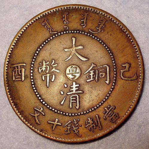 Mule Error 1909 obverse 1908 reverse Dragon Copper 1909 Guang Xu Guangdong Provi