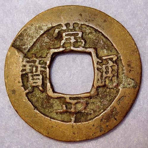 Ancient Korean Sang Pyong Tong Bo Military Training Command Mint, 1678 Cash Coin