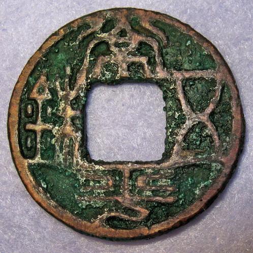 Very Rare Ancient Chinese Coin Chang Ping Wu Zhu Ad 553 Northern Qi