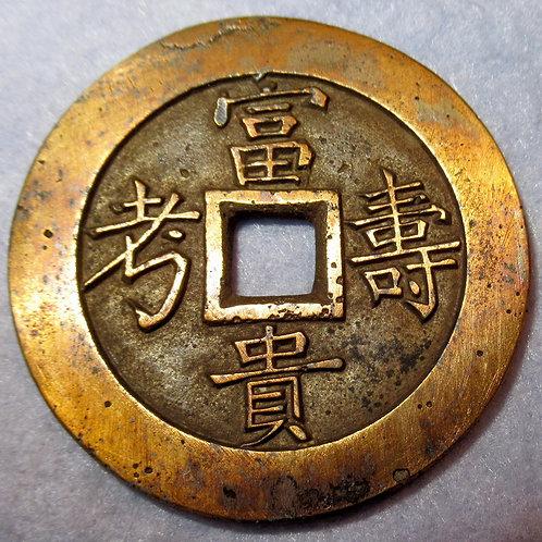 Chinese Lucky Charm Coin, Fu Gui Shou Kao, Ru Ri Zhi Sheng, Beijing Mint