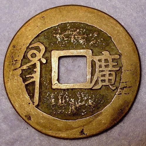Hartill 22.102 Rare Large Guang, Guangdong Mint, Kang Xi Tong Bao 1668  CHINA,K