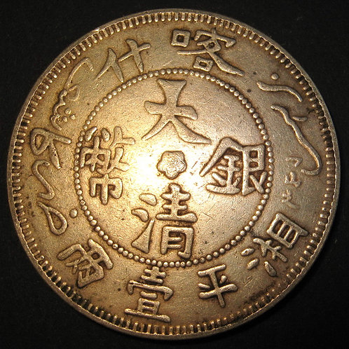 Silver Dragon Dollar Xinjiang Province 大清銀幣 湘平壹两 喀什 Kashgar Mint Silver Dragon D