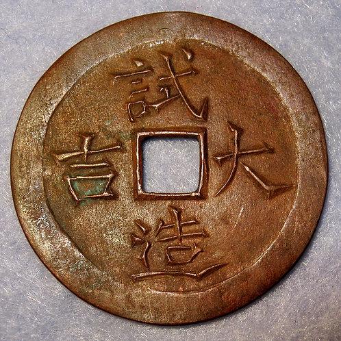 CHINA Kiangnan Trial Cash ca. 1897 試造大吉 Good luck in trial minting