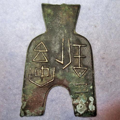 Hartill 3.10 Early China Round shoulder Spade Coin AN YI ER JIN Wei State 400 BC