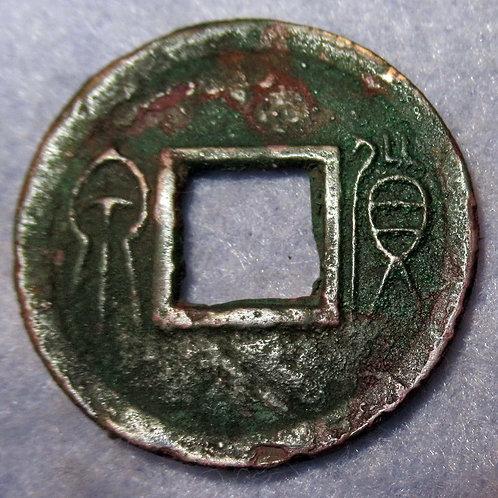Hartill 9.32 Xin Dynasty Wang Mang Huo Quan (Wealth Coin) 14-22 AD Bronze Cash