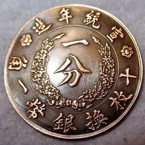 The Last Emperor Puyi Xuan Tong Dragon Copper 10 Cash China EMPIRE 1910 AD 1 Fen