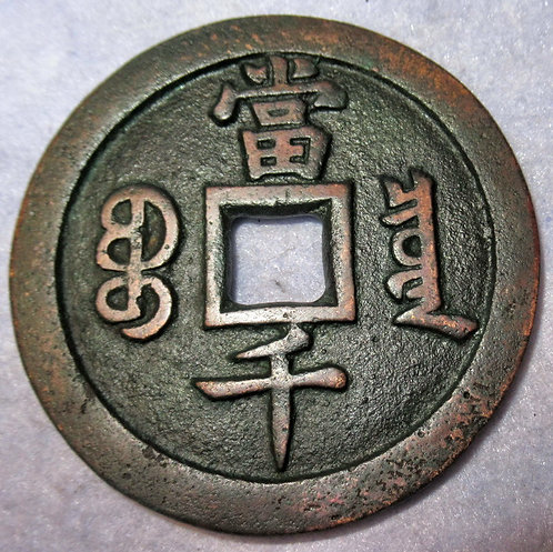 Hartill22.714 Red Copper Xian Feng 1000 Cash Revenue Bao Quan Mint 1854 Beijing