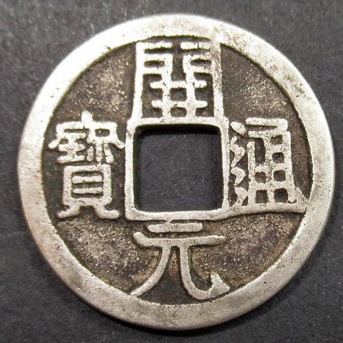 Authentic Silver Proof Tang Dynasty Kai Yuan Tong Bao Extremely Rare 621 AD