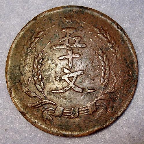 Rare Large 50 Cash Henan Honan Province Y# 397 Republic China 1931 Year 20  Repu
