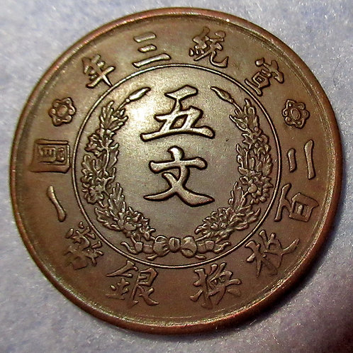 The Last Emperor Xuan Tong, Dragon Copper 5 Cash China EMPIRE Year3 1911 AD  ANC