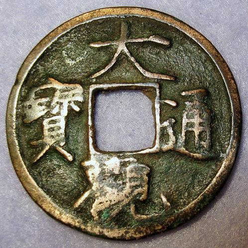 Hartill 16.418 ANCIENT CHINA Da Guan Tong Bao slender gold Calligraphy AD.1107