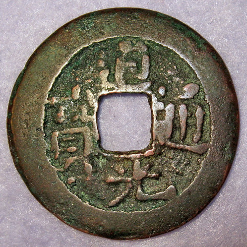 Hartill 22.654 Dao Guang Tong Bao Year 8 Xinjiang 10 Red Cash Aksu Mint : ئاقسۇ‎