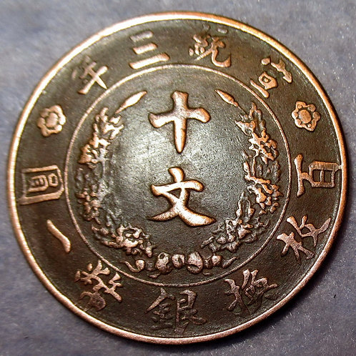 The Last Emperor Xuan Tong, Dragon Copper 10 Cash China EMPIRE Year 3 1911 AD