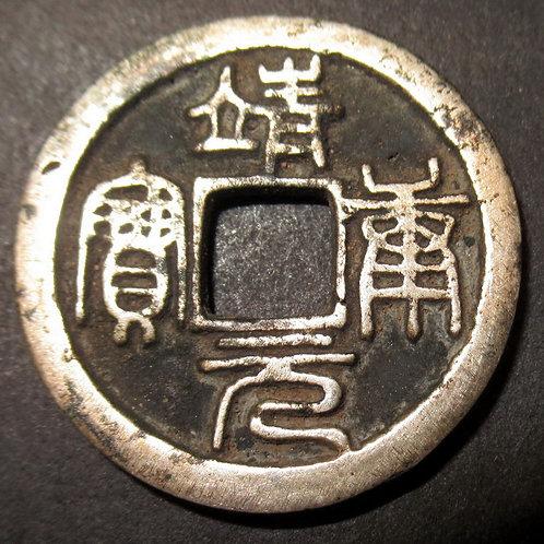 Extremely Rare Silver Jin Kang Yuan Bao 1126 AD 2 cash China Northern Song Dyna