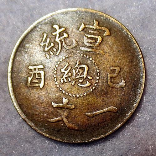 Rare Dragon Copper 1 Cash 1909 Tianjin Board of Revenue mint 總 Xuantong Emperor